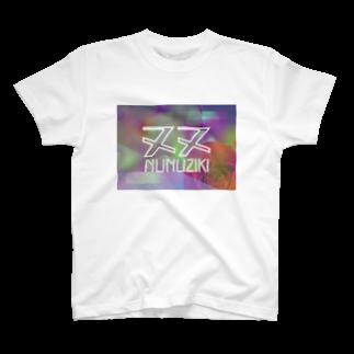加藤亮の双喰 弐ノ喰 T-shirts