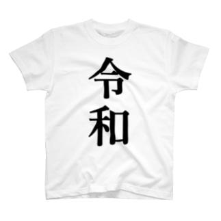 令和元年 T-shirts
