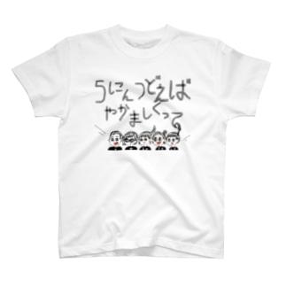 誰も買わないでね T-shirts