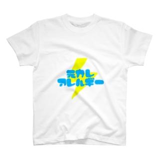 元カレアレルギー T-shirts