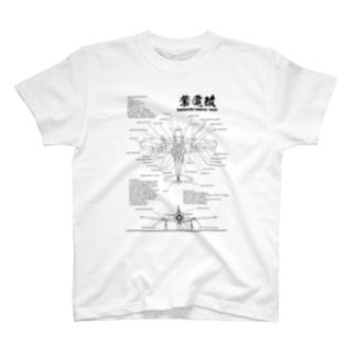 アタマスタイルの紫電改(しでんかい):戦闘機:日本軍:WW2:第二次世界大戦:太平洋戦争:ゼロ戦 T-shirts