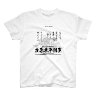 百人一首:17番 在原業平朝臣「ちはやぶる神代もきかず竜田川~」 T-shirts