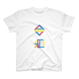 令和 T-shirts