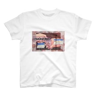 桜の木の下には T-shirts