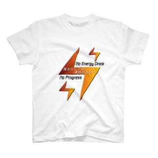 魔剤なしでは進捗が出ない T-shirts