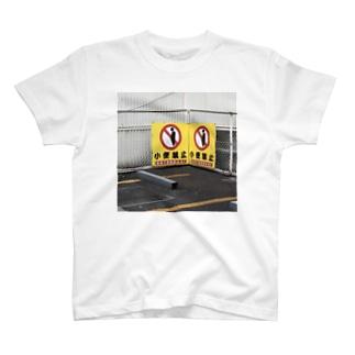 おしっこ禁止 T-shirts
