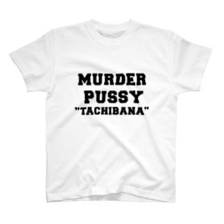 """殺人ま〇こ""""断華""""Tシャツ T-shirts"""