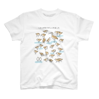 ヘラシギをさがしにきました T-shirts