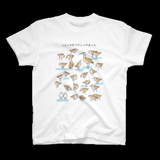 Chorob0のヘラシギをさがしにきました T-shirts