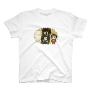 """プリントTシャツ""""町民"""" 漢字Tシャツ T-shirts"""
