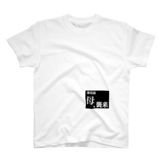 第壱話:太宰の母襲来 T-shirts