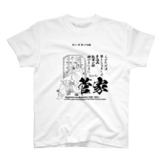 百人一首:24番 菅家:菅原道真(太宰府天満宮)「このたびは幣もとりあへず手向山~」 T-shirts