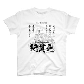 百人一首:35番 紀貫之(『古今和歌集』の選者+『土佐日記』の作者)「人はいさ~」 T-shirts