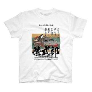 百人一首:57番 紫式部(源氏物語の作者):「めぐりあひて 見しやそれとも わかぬ間に~」 T-shirts