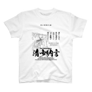 百人一首:62番 清少納言(枕草子の作者):「夜をこめて鳥のそら音ははかるとも~」 T-shirts