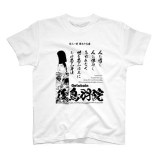 百人一首:99番 後鳥羽院(後鳥羽天皇・後鳥羽上皇)「人も惜し 人も恨めし あぢきなく ~」 T-shirts