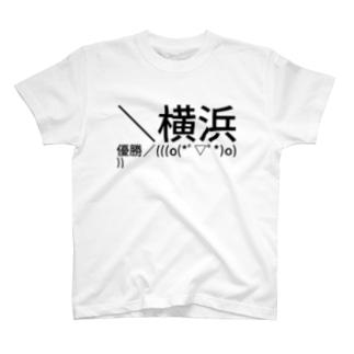 \横浜優勝/(((o(*゚▽゚*)o)))   T-shirts