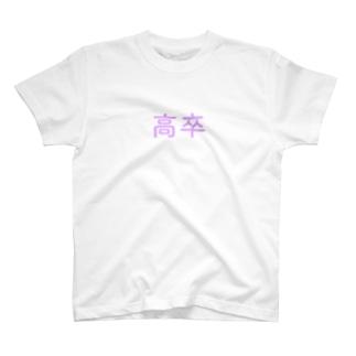 高卒 T-shirts