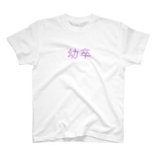 幼卒 T-shirts