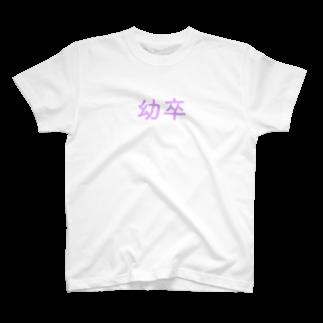 望月めるの幼卒 T-shirts