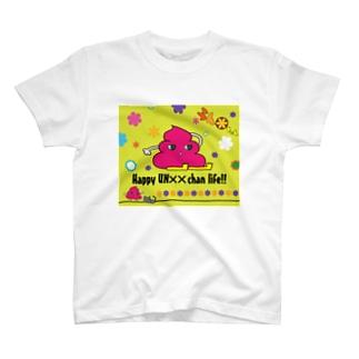 うん○ちゃんでハッピー! T-shirts