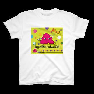 限りなく鵺のうん○ちゃんでハッピー! T-shirts