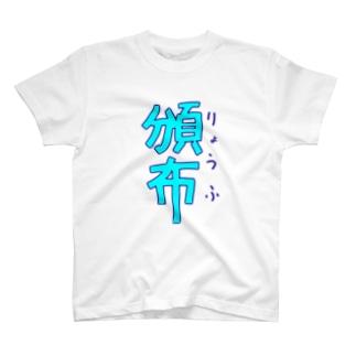 頒布 T-shirts