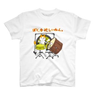 忙しいねこ T-shirts