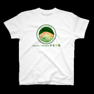 happy lifeの【演劇パフォーマンス集団 おも茶箱】珈琲店風デザイン【緑】 T-shirts