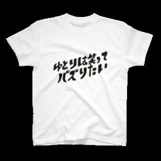Yutori freeter(ゆとりフリーター)のゆとりは笑ってバズりたいロゴ T-shirts