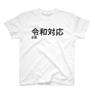 令和対応企業 T-shirts