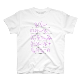 アホ翻訳ヒエログリフ T-shirts