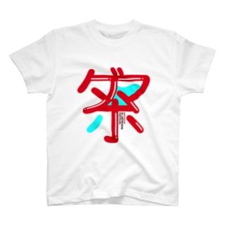 祭 is MATSURI T-shirts