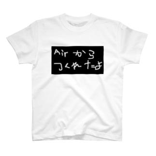 とすて T-shirts