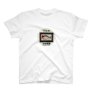 十和田湖 へら鮒!(縁起鮒)あらゆる生命たちへ感謝をささげます。 T-shirts