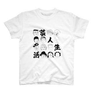 芸人生活Tシャツ T-shirts