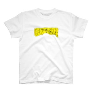 朝からセックスしてたい T-shirts