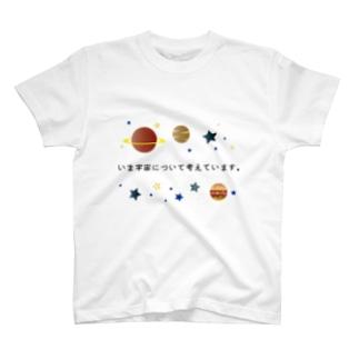 いま宇宙について考えています。 T-shirts