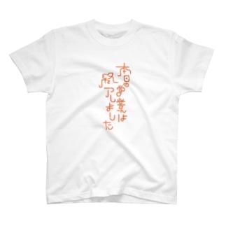 本日の営業は終了しました T-shirts