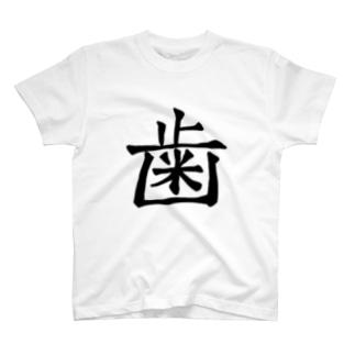歯 T-shirts