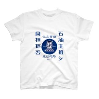 石油王推しTシャツ T-shirts