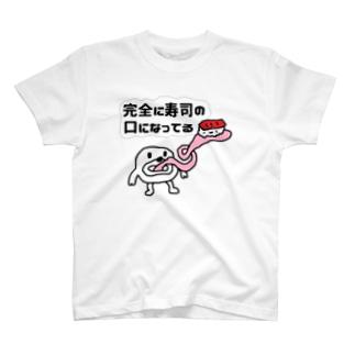完全に寿司の口になってる T-shirts