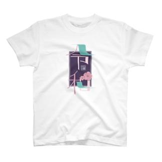 ハッピー令和シリーズ T-Shirt