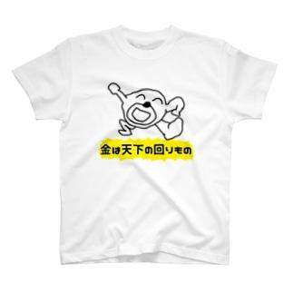 金は天下の回りもの T-shirts