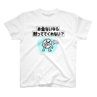 お金ないなら黙ってくれない? T-shirts