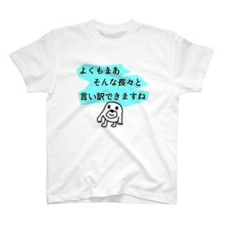 長い言い訳 T-shirts