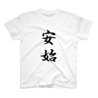 パラレルワールド新元号 T-shirts