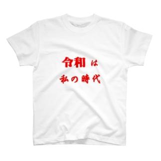 令和は私の時代 T-shirts