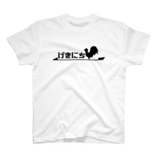 げきにち T-shirts