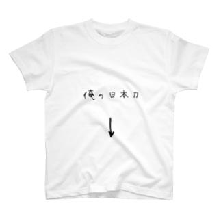 俺の日本刀 T-shirts